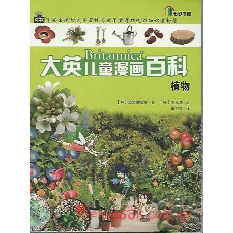 大英儿童漫画百科 植物