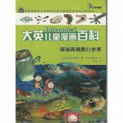 大英儿童漫画百科 探秘两栖爬行世界