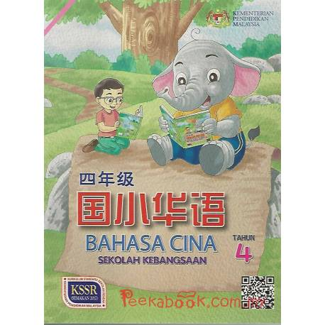 国小华语课本 4年级 KSSR Semakan