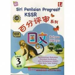 百分评审系列KSSR Semakan 国文3年级