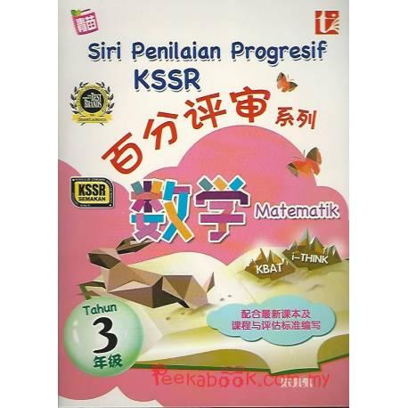 百分评审系列KSSR Semakan 数学3年级