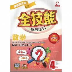 跟着课文走 全技能综合练习 数学4上 KSSR Semakan