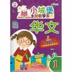小城堡主题教学系列 华文课本1