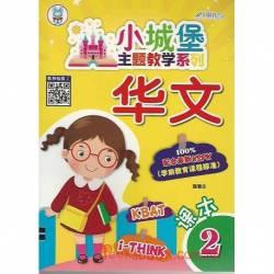 小城堡主题教学系列 华文课本2