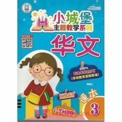 小城堡主题教学系列 华文课本3
