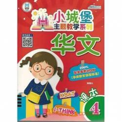 小城堡主题教学系列 华文课本4