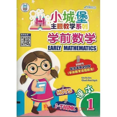 小城堡主题教学系列 学前数学课本1