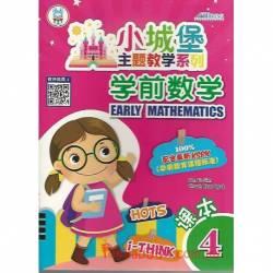 小城堡主题教学系列 学前数学课本4