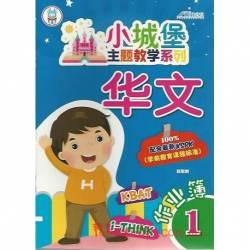 小城堡主题教学系列 华文作业簿1