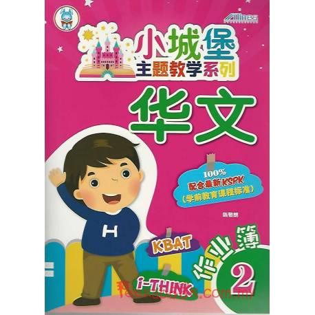 小城堡主题教学系列 华文作业簿2