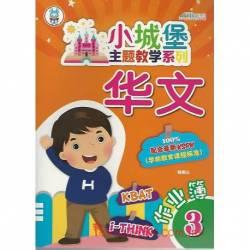 小城堡主题教学系列 华文作业簿3