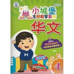 小城堡主题教学系列 华文作业簿4