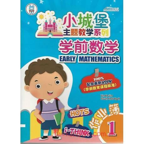 小城堡主题教学系列 学前数学作业簿1