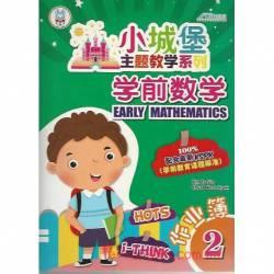 小城堡主题教学系列 学前数学作业簿2