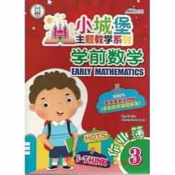小城堡主题教学系列 学前数学作业簿3