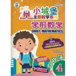 小城堡主题教学系列 学前数学作业簿4