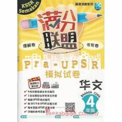 精准巩固系列 KSSR Semakan 满分联盟Pra-UPSR模拟试卷 华文4年级