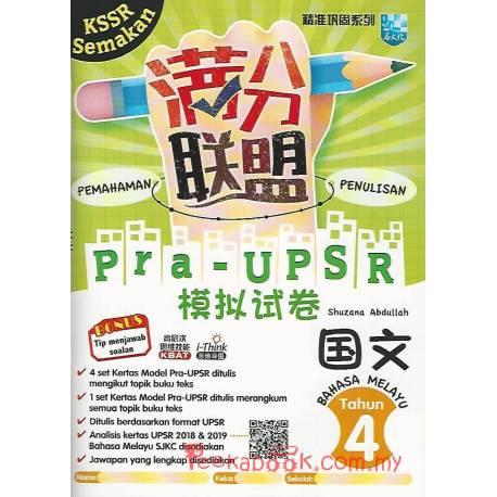 精准巩固系列 KSSR Semakan 满分联盟Pra-UPSR模拟试卷 国文4年级