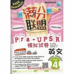 精准巩固系列 KSSR Semakan 满分联盟Pra-UPSR模拟试卷 英文4年级