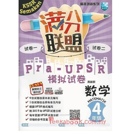 精准巩固系列 KSSR Semakan 满分联盟Pra-UPSR模拟试卷 数学4年级