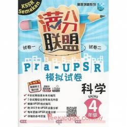 精准巩固系列 KSSR Semakan 满分联盟Pra-UPSR模拟试卷 科学4年级