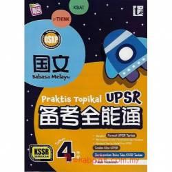 UPSR 备考全能通 国文 4年级KSSR Semakan