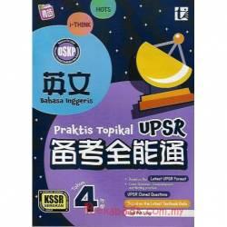 UPSR 备考全能通 英文 4年级KSSR Semakan