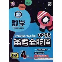 UPSR 备考全能通 数学 4年级KSSR Semakan