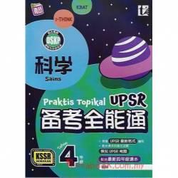 UPSR 备考全能通 科学 4年级KSSR Semakan