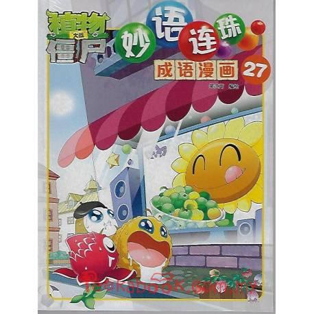 植物大战僵尸 妙语连珠成语漫画 27