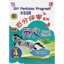 百分评审系列KSSR Semakan 英文4年级