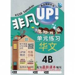 KSSR Semakan 非凡UP!单元练习 华文4B