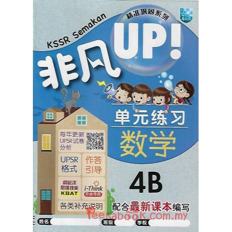 KSSR Semakan 非凡UP!单元练习 数学4B