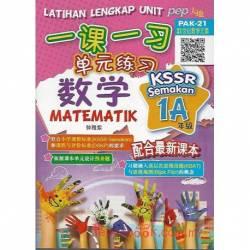 一课一习单元练习数学 1A KSSR Semakan