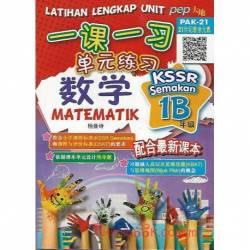 一课一习单元练习数学 1B KSSR Semakan