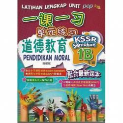 一课一习单元练习道德教育 1B KSSR Semakan