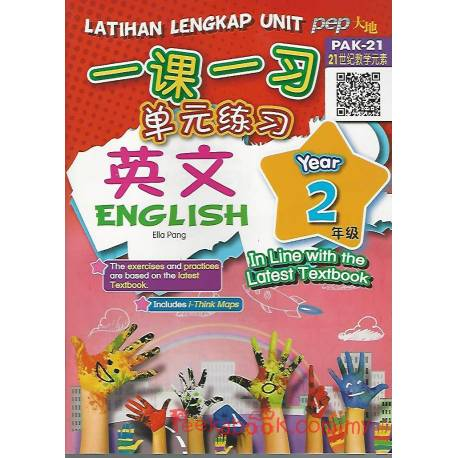 一课一习单元练习英文  2