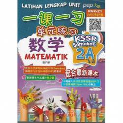 一课一习单元练习数学 2A KSSR Semakan