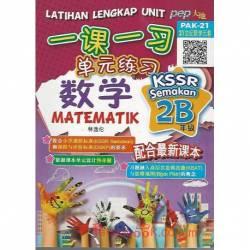 一课一习单元练习数学 2B KSSR Semakan