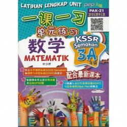一课一习单元练习数学 3A KSSR Semakan