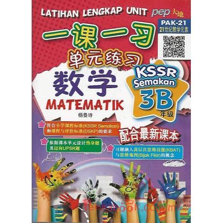 一课一习单元练习数学 3B KSSR Semakan