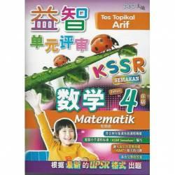 益智单元评审 数学4年级 KSSR Semakan