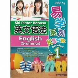 易学系列 英文语法 1 KSSR Semakan