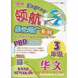 Expert领航单元增广系列 华文3年级 KSSR Semakan
