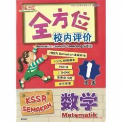 全方位校内评价 数学1 KSSR SEMAKAN
