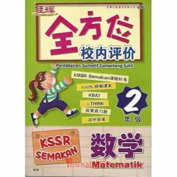 全方位校内评价 KSSR SEMAKAN 数学 2年级