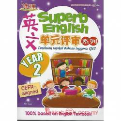 Superb English 英文单元评审系列 2年级