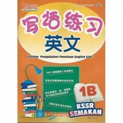写话练习英文 1B KSSR SEMAKAN