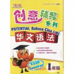 创意辅导系列 华文语法1 KSSR SEMAKAN