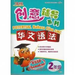 创意辅导系列 华文语法 KSSR Semakan 2年级